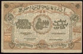 Russland / Russia P.S0713 5.000 Rubel 1921 (2)