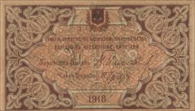 Russland / Russia P.S0721 1 Rubel 1918 (2)