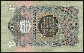 Russland / Russia P.218 3 Rubel 1947 (1957) (1)