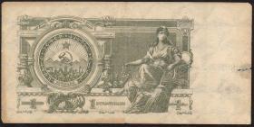 Russland / Russia P.S0638 1.000.000.000 Rubel 1924 (4)