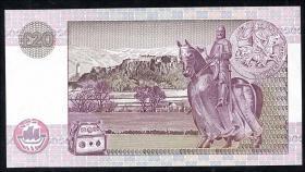 Schottland / Scotland P.220a 20 Pounds 2.8.1991 (1)