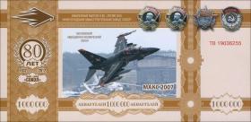 """Russland 80 Jahre Flugzeugwerk """"Sokol"""" 1-1.000.000 Aviarubel (18 Werte)"""