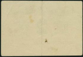 SS Standortkantine Buchenwald 2 RM (3+)