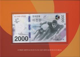 Südkorea / South Korea P.neu 2000 Won 2018 Olympia (1) im Folder