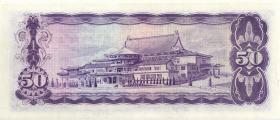 Taiwan, Rep. China P.1980 50 Yuan 1970 (1)