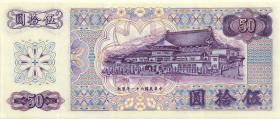 Taiwan, Rep. China P.1982 50 Yuan 1972 (1)