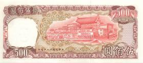 Taiwan, Rep. China P.1987 500 Yuan 1981 (1)