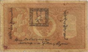 Tannu Tuva P.001 1 Lan auf 1 Rubel (1924) (4)