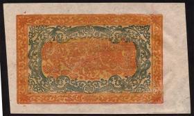 Tibet P.10b 25 Srang (1941-48) (3+)