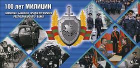 Transnistrien / Transnistria P.neu 1 Rubel 2007 (2017) (1)