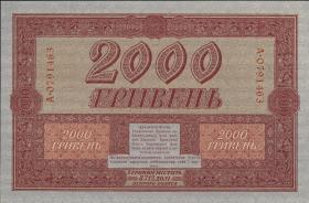 Ukraine P.025 2000 Griwen 1918 (1)