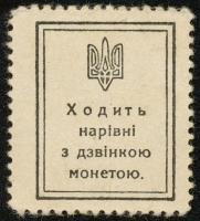 Ukraine P.007 10 Schagiw 1918 (1)