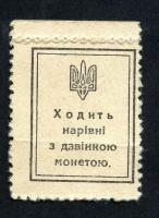 Ukraine P.008 20 Schagiw (1918) (2)