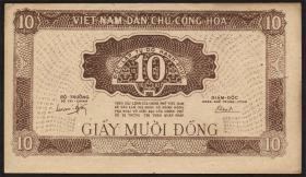 Vietnam / Viet Nam P.022d 10 Dong (1948) (1)
