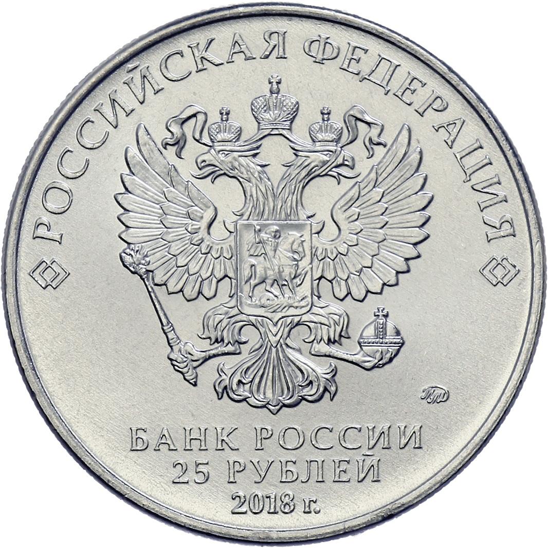 Russland Pokal